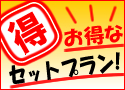 【割安♪】コンボツアー
