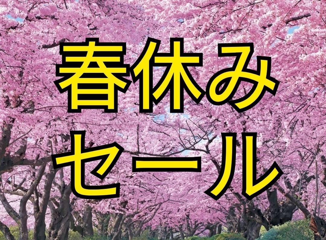 春休み旅行キャンペーン