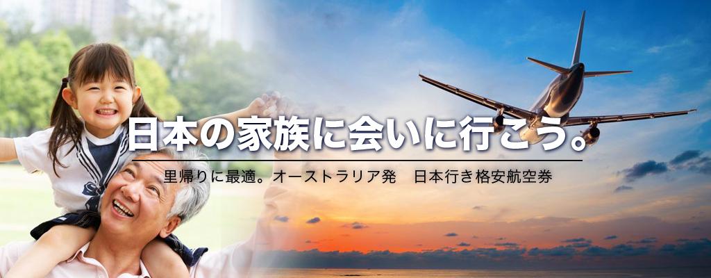 日本行き航空券