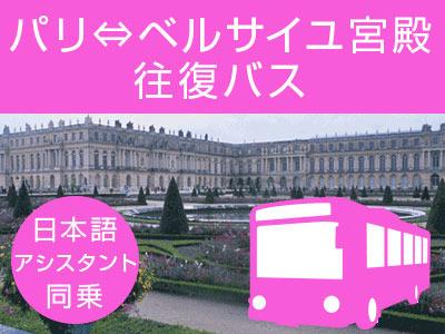 [みゅう]ベルサイユ宮殿 午前観光 パリ⇔ベルサイユ宮殿 往復バス (チケット別)