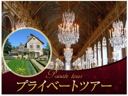 [みゅう]【プライベートツアー】日本語ガイドと専用車で行く ベルサイユ宮殿とトリアノン宮殿 1日観光