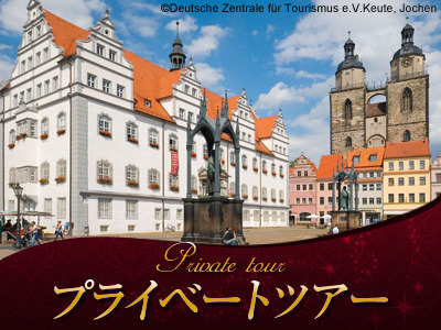 [みゅう]【プライベートツアー】日本語ガイドと専用車で行く 音楽の都ライプチヒ、ハレ、世界遺産ヴィッテンベルク1日観光