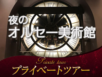 [みゅう]【プライベートツアー】貸切公認日本語ガイドと行く 夜のオルセー美術館