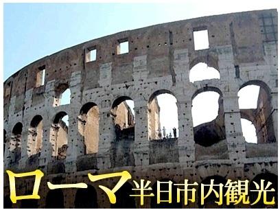 [みゅう]コロッセオ&真実の口へ入場! ローマ満喫午前市内観光