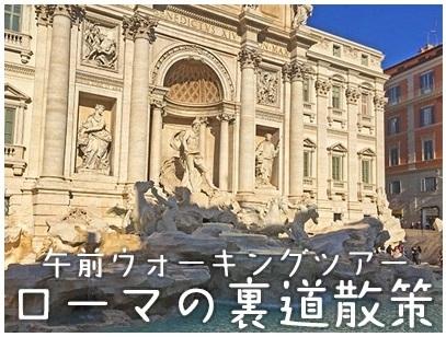 [みゅう]ローマの裏道散策 現地在住の日本語ガイドがご案内 午前ウォーキングツアー