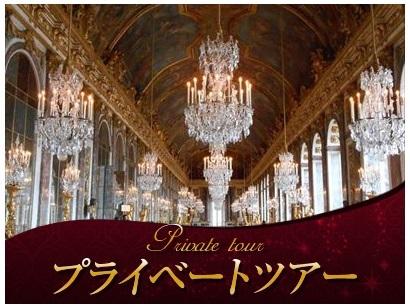 [みゅう]【プライベートツアー】日本語ガイドと専用車で行く ベルサイユ宮殿午前観光