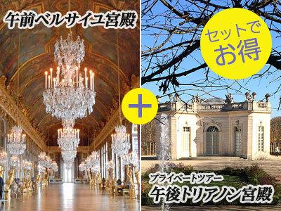 [みゅう]お得なセット 午前ベルサイユ宮殿観光 & 午後プライベート日本語ガイド付きトリアノン宮殿観光