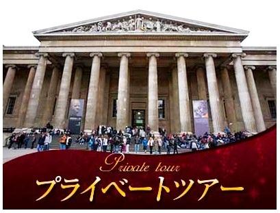 [みゅう]【プライベートツアー】大英帝国のお宝鑑賞! 貸切日本語ガイドが徹底案内 大英博物館とナショナルギャラリー午後見学