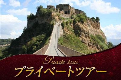 [みゅう]【プライベートツアー】日本語アシスタントと専用車で行く オルヴィエートとチヴィタ・ディ・バニョレッジョ1日観光〜天空の町めぐり