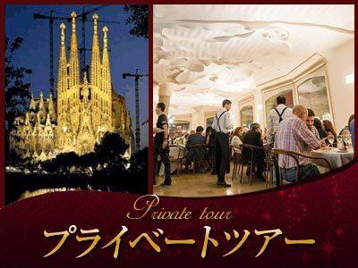 [みゅう]【プライベートツアー】世界遺産カサ・ミラでの満喫ディナーとサグラダ・ファミリアの夜景