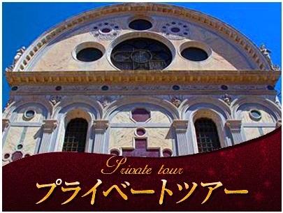 [みゅう]【プライベートツアー】ベネチア主要教会3箇所めぐり