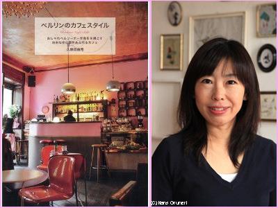 [みゅう]【プライベートツアー】「歩いてまわる小さなベルリン」著者・久保田由希さんと行く 午前ウォーキングツアー ベルリンのカフェ、雑貨屋めぐり