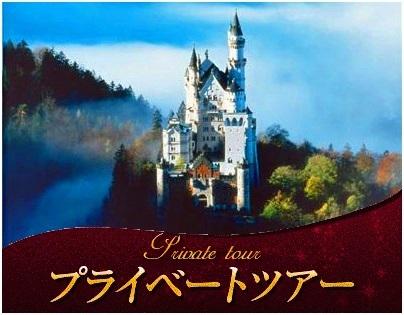 [みゅう]【プライベートツアー】日本語ガイドと専用車で行く ノイシュヴァンシュタイン城、リンダーホーフ城とヴィース教会1日観光
