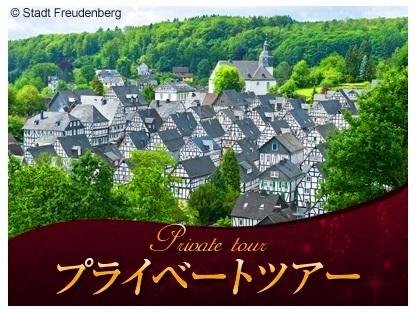 [みゅう]【プライベートツアー】日本語ドライバーガイドと専用車で行く ケルン大聖堂とアウグストゥスブルク城、絶景の街フロイデンベルク1日観光