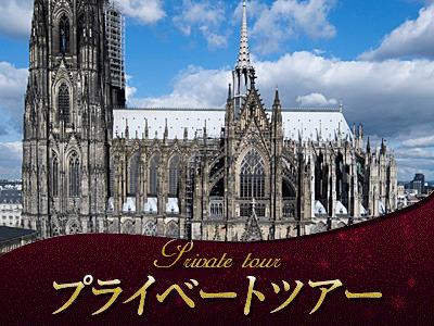[みゅう]【プライベートツアー】世界遺産ライン川とケルン大聖堂1日観光