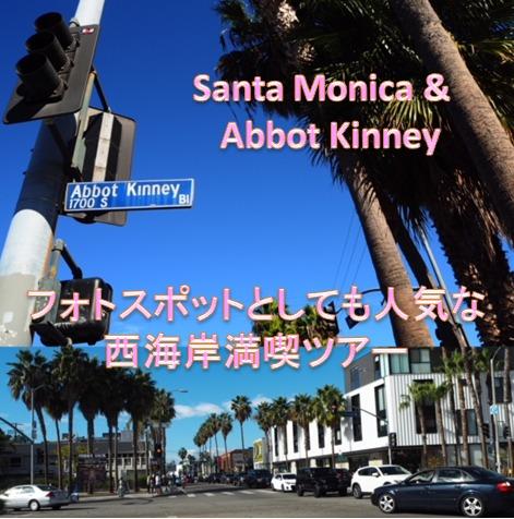 【往復送迎付き】サンタモニカ&アボットキニー 西海岸満喫ツアー