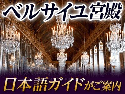[みゅう]ベルサイユ宮殿半日観光ツアー(宮殿内日本語ガイド付き)