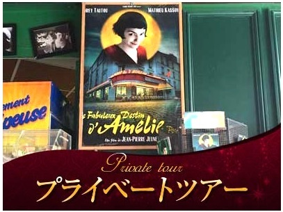 [みゅう]【プライベートツアー】日本語アシスタントと行く アメリの愛したモンマルトル散策 アメリのカフェ付