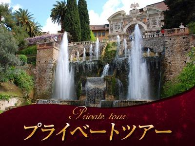 [みゅう]【プライベートツアー】ティヴォリへの小旅行(古代ローマとルネッサンスの世界遺産)