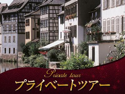 [みゅう]【プライベートツアー】日本語ドライバーガイドと行く ストラスブールとハイデルベルク