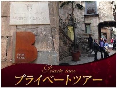 [みゅう]【プライベートツアー】日本語ガイドと巡る ピカソ美術館とミロ美術館