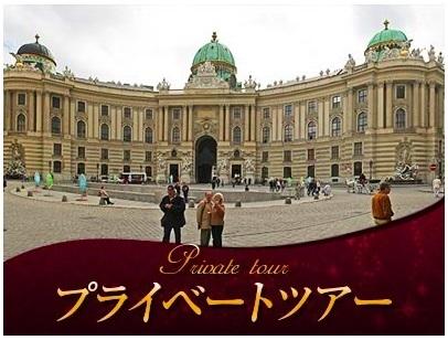 [みゅう]【プライベートツアー】王宮と皇室納骨所 半日観光(マリア・テレジアの棺は圧巻)