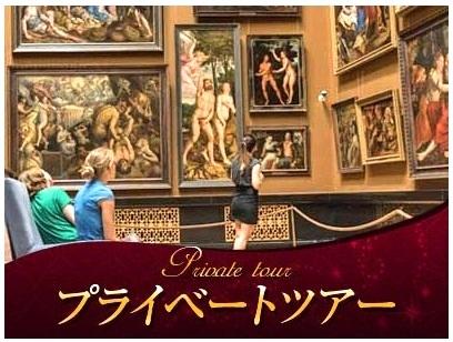 [みゅう]【プライベートツアー】ウィーン美術史美術館午後観光(ヨーロッパ3大美術館! 豪華なカフェでのケーキセット付き)