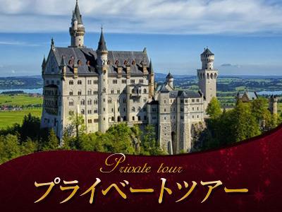 [みゅう]【プライベートツアー】ノイシュヴァンシュタイン城とローテンブルク1日観光