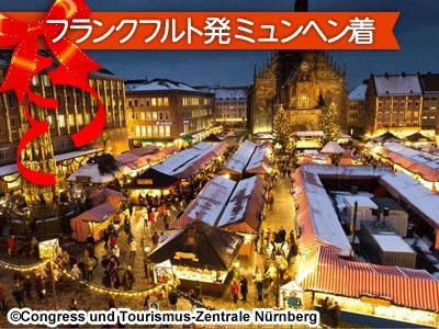 [みゅう]《ロマンチック・クリスマスバス》ニュルンベルクとローテンブルク(フランクフルト発ミュンヘン着)