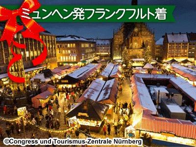 [みゅう]《ロマンチック・クリスマスバス》ニュルンベルクとローテンブルク(ミュンヘン発フランクフルト着)