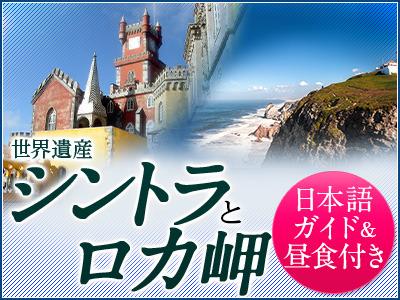 [みゅう]日本語ガイドと行く シントラ、ペーナ宮殿、ロカ岬 1日観光 昼食付き