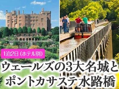 [みゅう]【プライベートツアー】日本語ドライバーと専用車で行く おとぎの国を旅しよう! ウェールズの名城巡りと絶景ポントカサステ水路橋[1泊2日(ホテル含まず)]