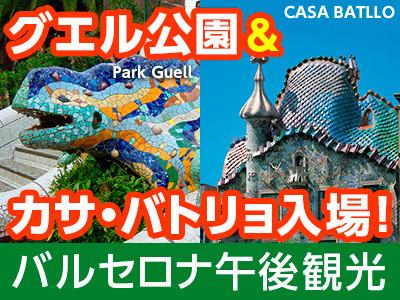 [みゅう]世界遺産グエル公園、カサ・バトリョ入場! バルセロナ午後観光