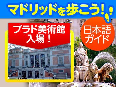 [みゅう]マドリッドの散策とプラド美術館をたっぷり楽しもう! マドリッド午前ウォーキング(ソフィア王妃芸術センター入場券付きもあり)