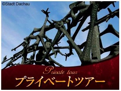 [みゅう]【プライベートツアー】専属日本語ガイドと行く ダッハウ強制収容所 半日見学