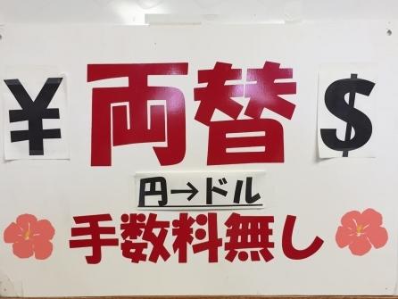 【手数料が無料】円>米ドル両替サービス
