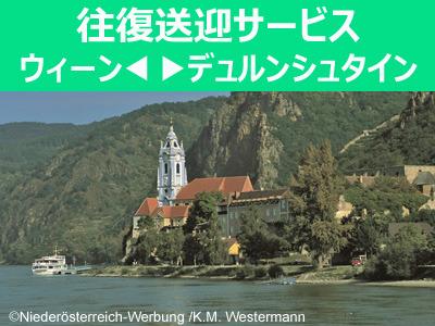 [みゅう]【往復送迎サービス】世界遺産バッハウ渓谷で最もロマンティックな町「デュルンシュタイン」へ