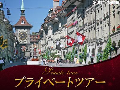 [みゅう]【プライベートツアー】日本語ガイドと歩く ベルン半日ウォーキングツアー