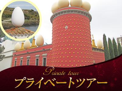 [みゅう]【プライベートツアー】ダリ美術館とカダゲスと卵の家
