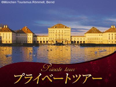 [みゅう]【プライベートツアー】日本語ガイドと専用車で行く ニンフェンブルク城とミュンヘン半日観光