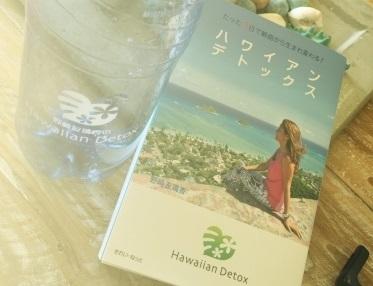 ハワイアン・デトックス in WAIKIKI ~楽園ハワイ生まれのデトックス~