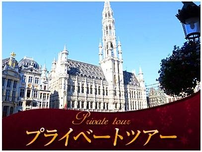 [みゅう]【プライベートツアー】日本語ガイドと歩くブリュッセル・ハイライト 半日ウォーキングツアー