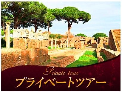 [みゅう]【プライベートツアー】日本語アシスタントと専用車で行くオスティア・アンティカ遺跡半日観光(消えたローマの古代都市)