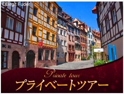 [みゅう]【プライベートツアー】日本語ガイドと専用車で行く 古城街道ニュルンベルクとバンベルク1日観光