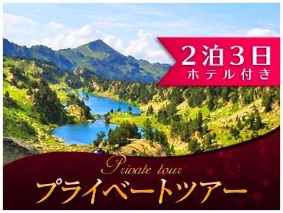 [みゅう]【プライベートツアー】ピレネーを歩こう!<山岳ガイド(英語)と手軽にハイキング>