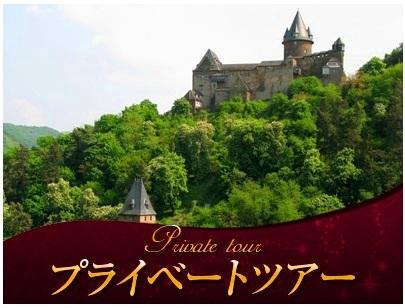 [みゅう]【プライベートツアー】世界遺産ライン川とハイデルベルク1日観光