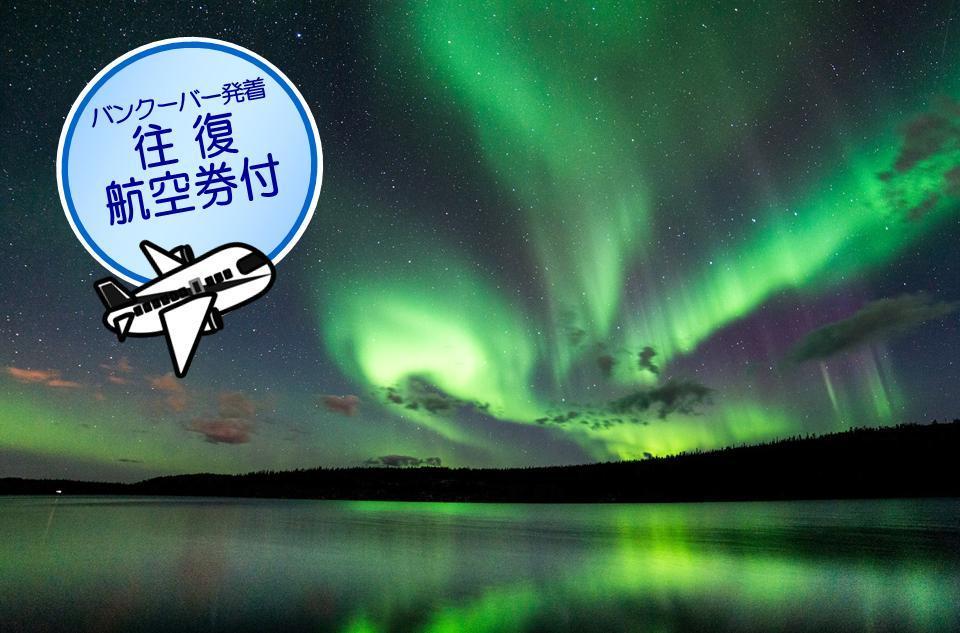 【8月10日(金)出発 15名様限定 バンクーバーからの往復航空券込!】 イエローナイフ・オーロラツアー3泊4日