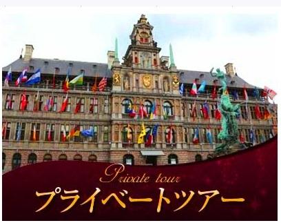 [みゅう]【プライベートツアー】日本語ガイドと列車で行く アントワープとメヘレン1日観光