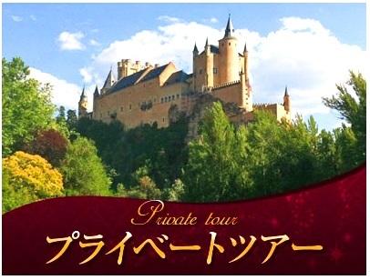 [みゅう]【プライベートツアー】専用車で行くセゴビア半日観光(世界遺産ローマ水道橋と白雪姫城のモデルとなったアルカサルのある街へ)