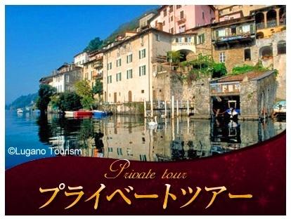 [みゅう]【プライベートツアー】イタリアからの小旅行スイス・ガンドリアとルガーノ湖畔1日観光(日本語アシスタントと行く路地裏散策)